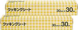 [Amazon限定ブランド]Kuras クッキングシート 30cm×30m ×2本パック