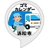 ゴミカレンダー (浜松市)