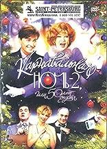 DVD - Karnaval'naya noch' 2 ili 50 let spustya