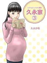 リアルエッセイ漫画 久永家 3
