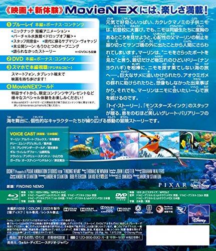 ウォルト・ディズニー・ピクチャーズ/ピクサー・アニメーション・スタジオ『ファインディング・ニモ』