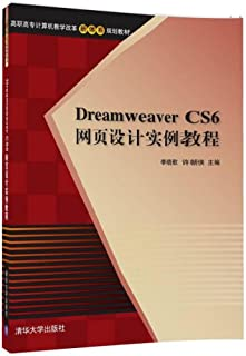 Dreamweaver CS6网页设计实例教程 李晓歌 许朝侠 王辉 朱坤华 焦阳 清华大学出版社 9787302472841
