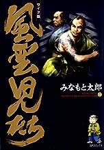 表紙: 風雲児たち 16巻 (SPコミックス) | みなもと太郎