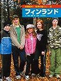 体験取材!世界の国ぐに 32 フィンランド