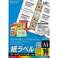 コクヨ カラーレーザー カラーコピー ラベル 16面 100枚 LBP-F7162-100N