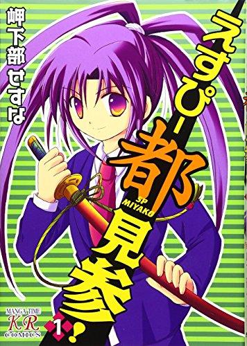 えすぴー都見参! (1) (まんがタイムKRコミックス)
