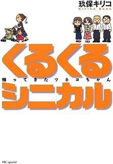 くるくるシニカル (花とゆめコミックス)