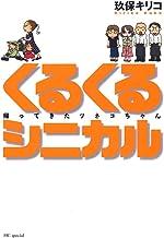 表紙: くるくるシニカル (花とゆめコミックス)   玖保キリコ