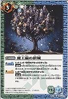 バトルスピリッツ 【魔王蟲の根城】BS19-087-U ≪聖剣時代 収録≫
