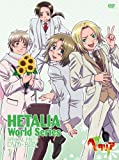 ヘタリア World Series スペシャルプライス DVD-BOX 1[DVD]