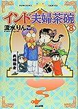 インド夫婦茶碗 (8) (ぶんか社コミックス)