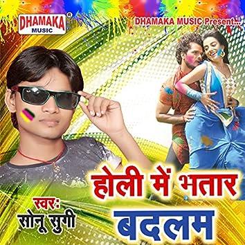 Holi Me Bhatar Badalam