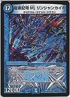 デュエルマスターズ ドラゴン・サーガ 龍素記号 Mj リンシャンカイホ ベリーレア / 双剣オウギンガ DMR15 / シングルカード
