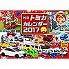 トミカカレンダー2017 ([カレンダー])