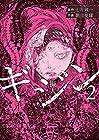 ギジン 第2巻