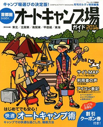 首都圏から行くオートキャンプ場ガイド2016 (ブルーガイド情報版)