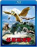 怪獣総進撃 Blu-ray