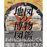 地図の博物図鑑