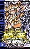 聖闘士星矢 THE LOST CANVAS 冥王神話 5 (少年チャンピオン・コミックス)