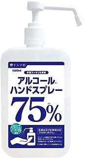 医食同源 アルコールハンドスプレー 1000ml