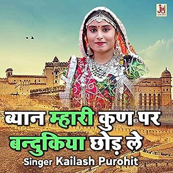 Byan Mhari Kun Par Bandukiya Chode Le (Rajasthani)