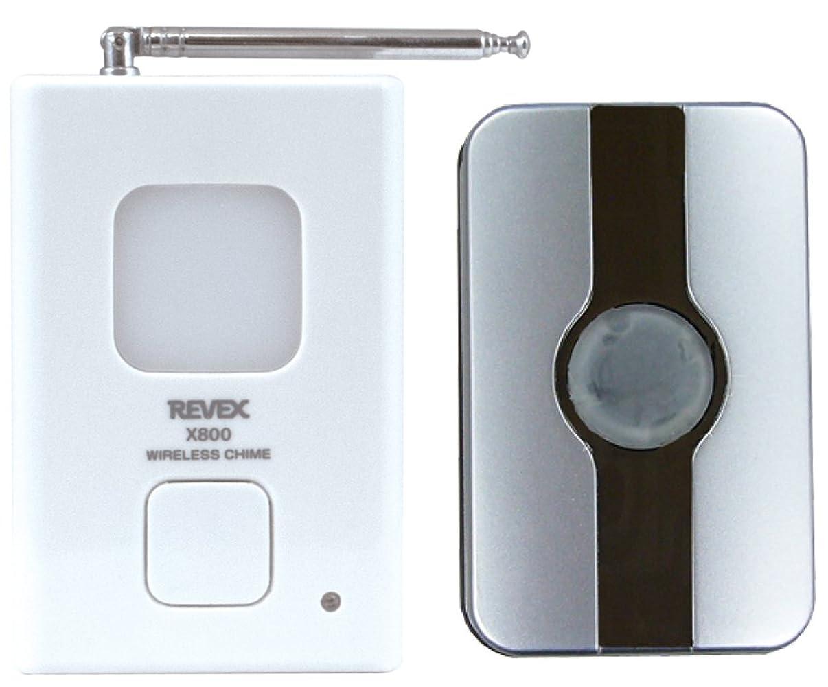 理想的には後ろ、背後、背面(部平行リーベックス(Revex) ワイヤレス チャイム Xシリーズ 送受信機セット インターホン 玄関チャイム X810G