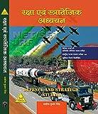 Raksha evam Strategik Addhayan, 3rd edition