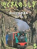 月刊 たくさんのふしぎ 2005年 05月号 ぼくは少年鉄道員 [雑誌]