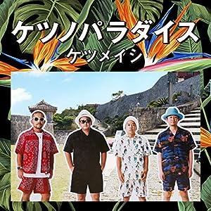 ケツノパラダイス(CD2枚組+Blu-ray)