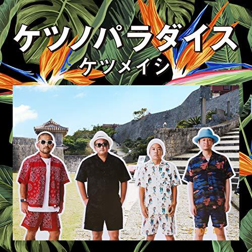 ケツノパラダイス(CD2枚組+Blu-ray) - ケツメイシ