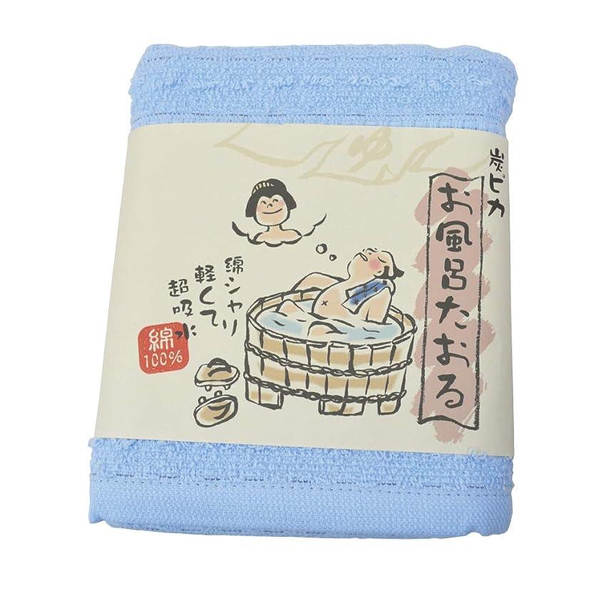 ストッキング検出可能アーサーコナンドイル炭ピカ お風呂 タオル ブルー 愛媛県産 今治産