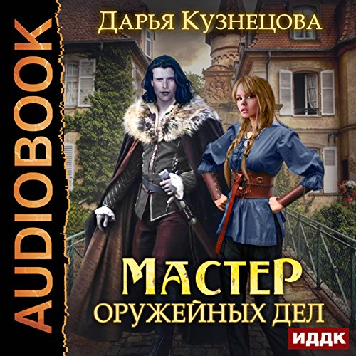 Master of Weapons Affairs [Russian Edition] Titelbild