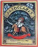 クルミわりにんぎょう―チャイコフスキー・バレー物語 (児童図書館・絵本の部屋)