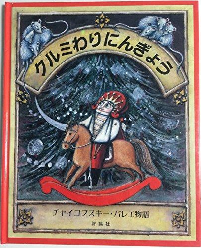 クルミわりにんぎょう―チャイコフスキー・バレー物語 (児童図書館・絵本の部屋)の詳細を見る