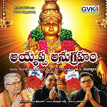 Ayyappa Anugraham (feat. Ramana Murthy, Gunduhanumantha Rao, Ananth, Saidulu, Krishna, Kanakadurga, Saroja)