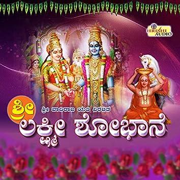 Sri Lakshmi Shobane