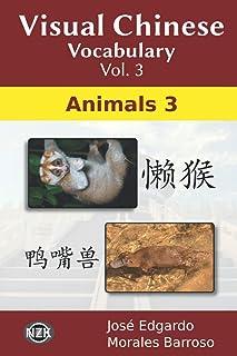 Visual Chinese Vocabulary Vol. 3: Animals 3