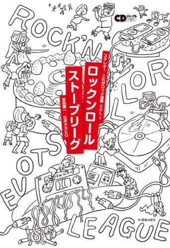 ロックンロールストーブリーグ〜ステレオ! 〜これがロック漫筆 VOL.1〜(CDジャーナルムック)の詳細を見る