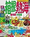 るるぶ箱根 熱海 湯河原 小田原 2020年版   るるぶ情報版 国内