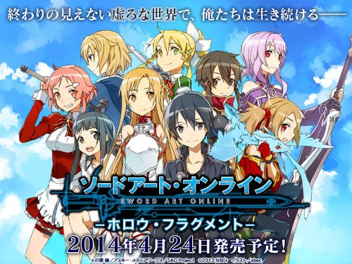 Sword Art Online - Hollow Fragment (limited Edition) [Japan Import]