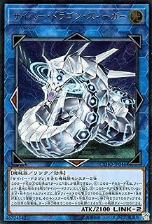 Konami Yu-Gi-Oh! - CYHO-JP046 - Yugioh - Cyber Dragon Zieger - Ultimate Rare - Japanese