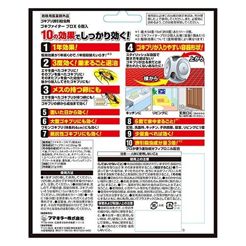 フマキラー『ゴキファイタープロX6個入』