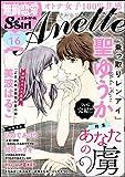 無敵恋愛S*girl Anette Vol.16 あなたの虜 [雑誌]