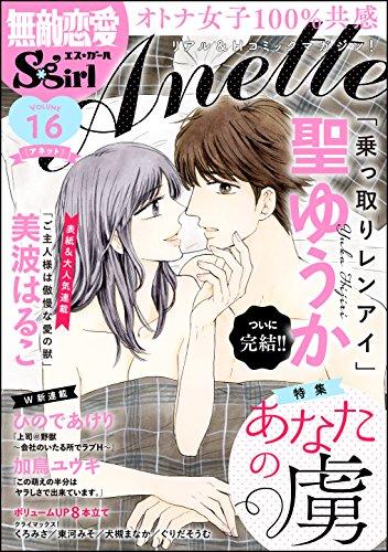 無敵恋愛S*girl Anette Vol.16 あなたの虜 [雑誌]の詳細を見る