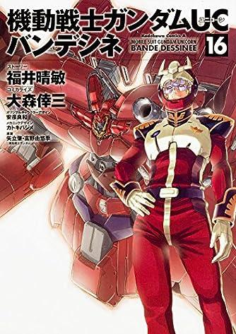 機動戦士ガンダムUC バンデシネ (16) (角川コミックス・エース)
