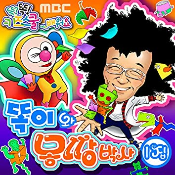 Learn along with Smart Kids School on MBC <TTOGI and MONGDDANG doctorate> 1th