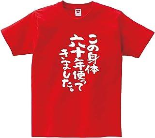 [幸服屋さん] 還暦のお祝い Tシャツ 「この身体60年使ってきました」半袖 還暦祝い 60歳 tシャツ ギフト ka300-07