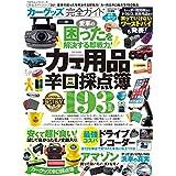 【完全ガイドシリーズ281】カーグッズ完全ガイド (100%ムックシリーズ)