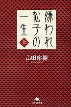 表紙: 嫌われ松子の一生(上) (幻冬舎文庫)   山田宗樹