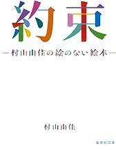 表紙: 約束 村山由佳の絵のない絵本 (集英社文庫)   村山由佳